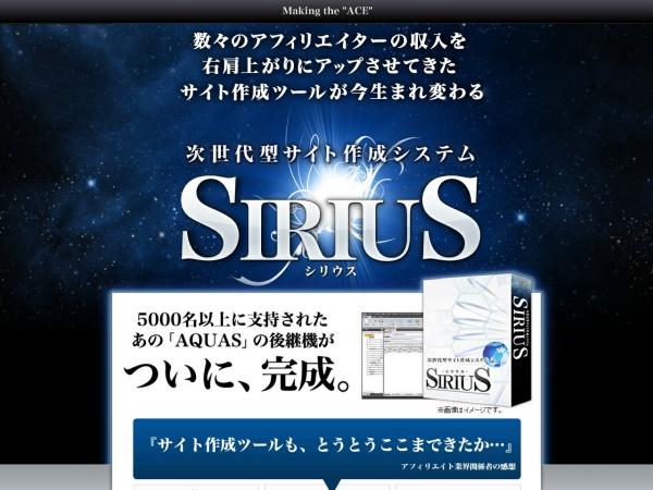 シリウスは出会い系アフィリエイトで必要なのか考察
